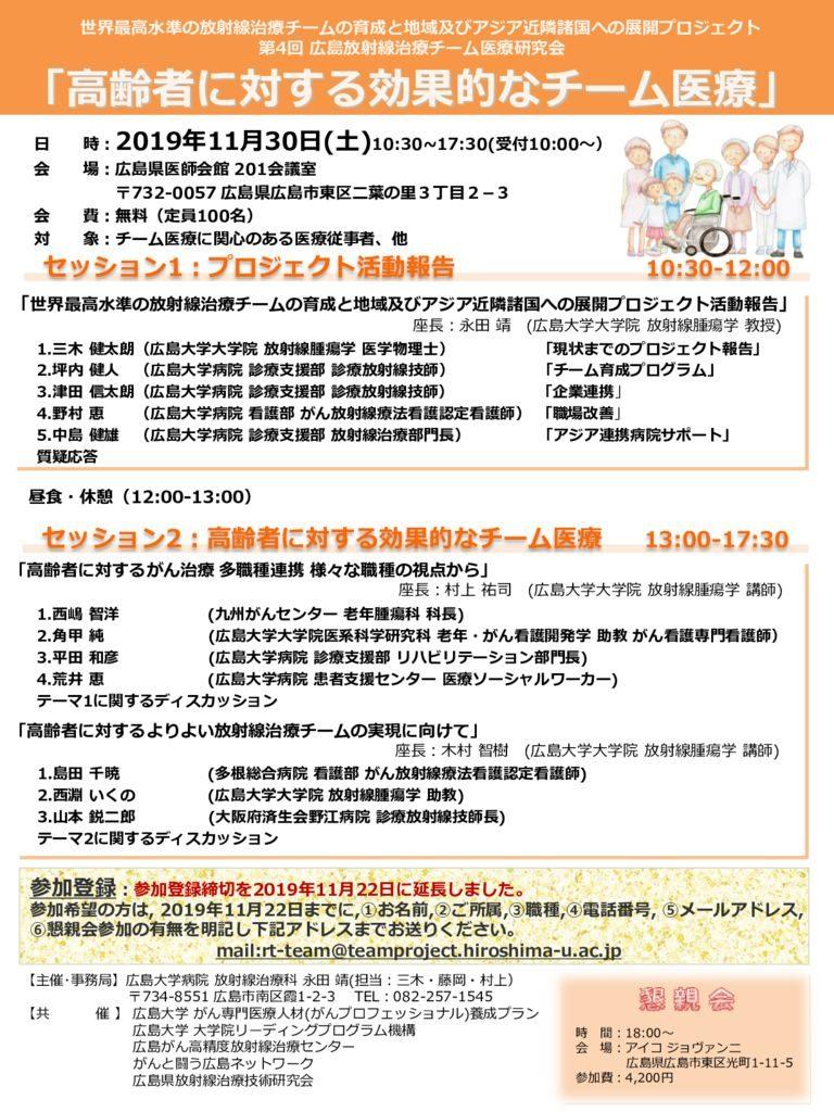 【プログラム】第4回広島放射線治療チーム医療研究会のサムネイル