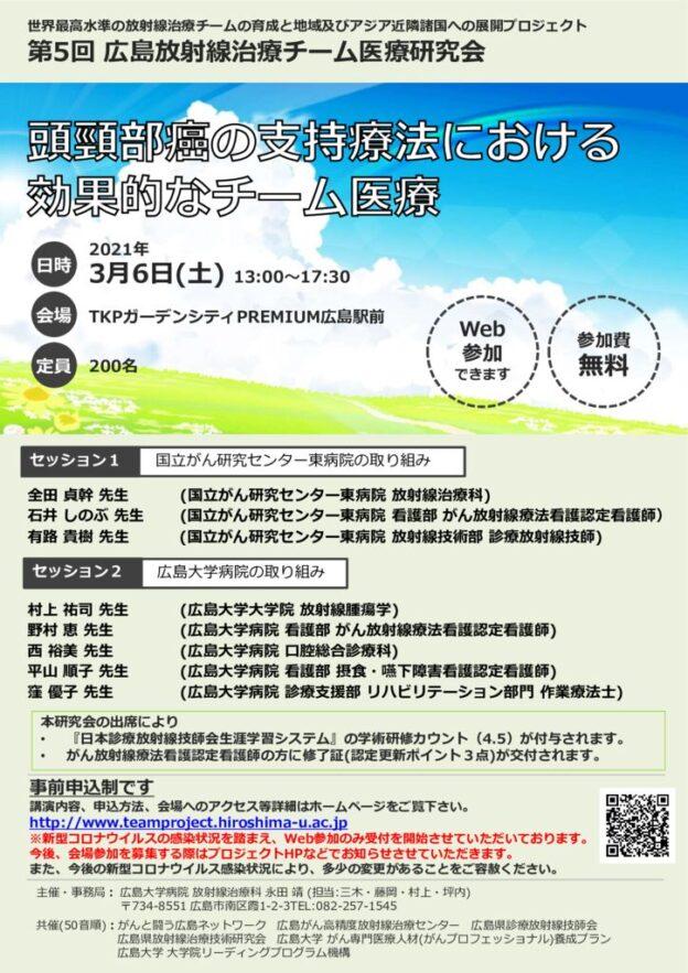 【20201222版】第5回広島放射線治療チーム医療研究会ポスターのサムネイル